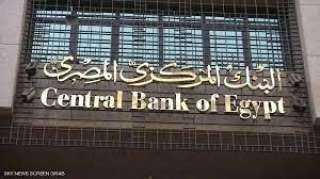 البنك المركزى يعلن غدا الخميس إجازة رسمية لجميع البنوك